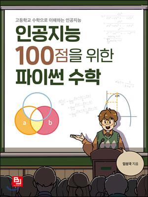 인공지능 100점을 위한 파이썬 수학