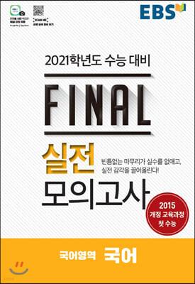 EBS FINAL 실전모의고사 국어영역 국어 (2020년)
