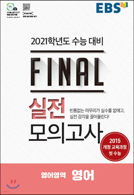 EBS FINAL 실전모의고사 영어영역 영어 (2020년)
