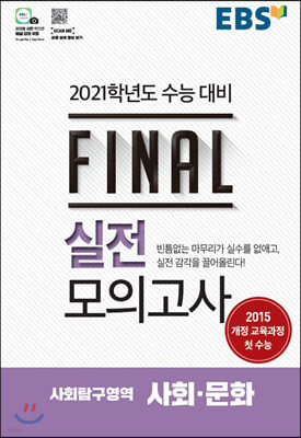 EBS FINAL 실전모의고사 사회탐구영역 사회·문화 (2020년)