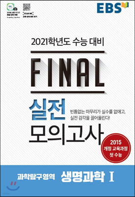 EBS FINAL 실전모의고사 과학탐구영역 생명과학 1 (2020년)