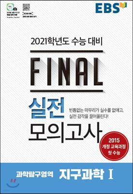 EBS FINAL 실전모의고사 과학탐구영역 지구과학 1 (2020년)
