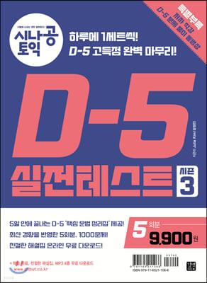 시나공 토익 D-5 실전테스트 시즌 3 (5회분)