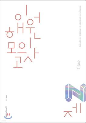 2021 이해원 모의고사 N제 수학2 (2020년)