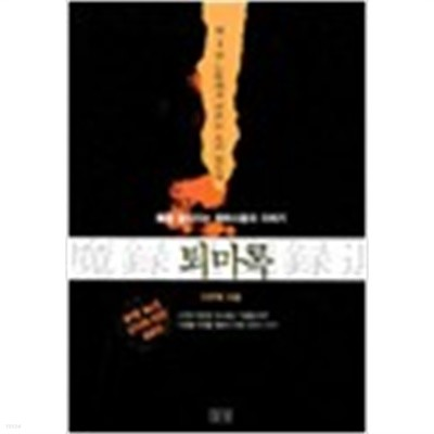 이우혁 판타지 소설 퇴마록 국내편 제1권 눈뜨라고부르는소리있도다 (320-4)