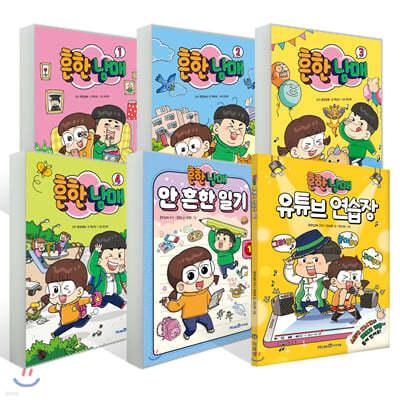 흔한남매 4권 + 안 흔한 일기 1 + 유튜브 연습장 세트