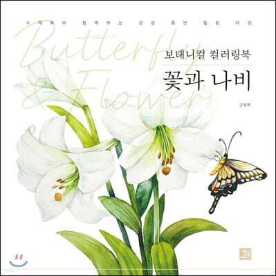 보태니컬 컬러링북 꽃과 나비