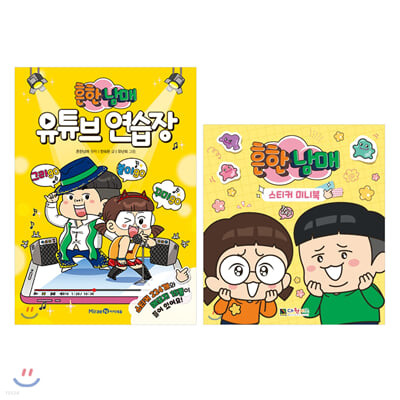 흔한남매 유튜브 연습장 + 스티커 미니북 세트