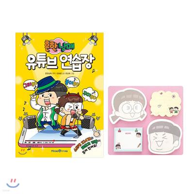 흔한남매 유튜브 연습장 + 모양스티키1 세트