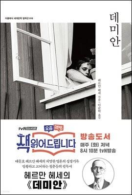 [세트] BTS 신곡 페르소나에 영감을 준 헤르만헤세 에디션 (총3권)