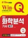 2020 Win-Q 화학분석기사 필기 단기완성