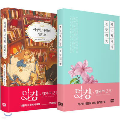김소월 시집 진달래꽃 + 이상한 나라의 앨리스