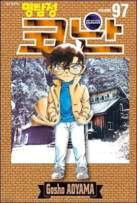 [고화질] 명탐정 코난 97