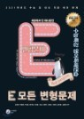 E 모든 변형문제 수능특강 영어독해연습 (2020년)