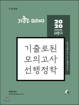 2020 김중규 기출로된 모의고사 선행정학