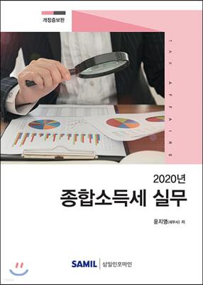 종합소득세 실무 2020