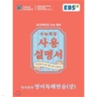 EBS 수능특강 사용설명서 영어독해연습(상) (2021년) 2021학년도 수능연계교재 완전분석