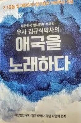 우사 김규식박사 애국을 노래하다 - 3.1운동 및 대한민국 임시정부 100주년 기념