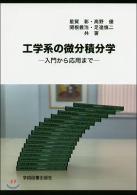 工學系の微分積分學 第4版-入門から應用