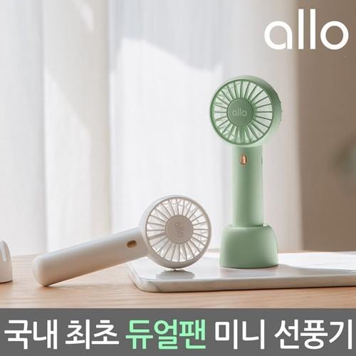 [단독특가] 알로코리아 휴대용 미니 선풍기 듀얼팬 F2 휴대용선풍기