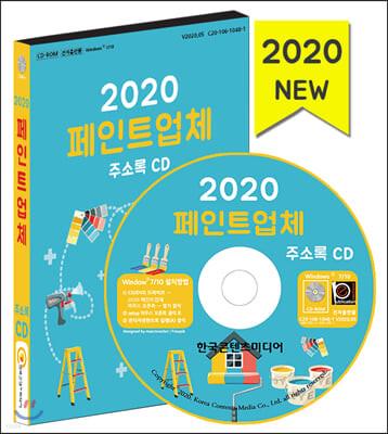 2020 페인트업체 주소록 CD