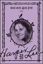 하루만 특가! 『하퍼 리의 삶과 문학』