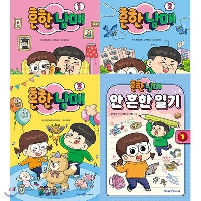 아이세움 흔한남매 1-3권+안 흔한 일기 (전4권)