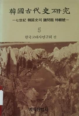 한국고대사연구 5