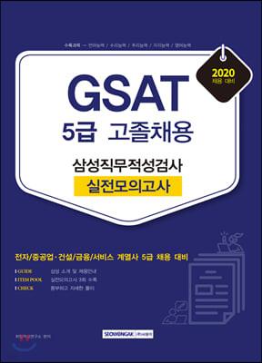 2020 GSAT 삼성직무적성검사 5급 고졸채용 실전모의고사