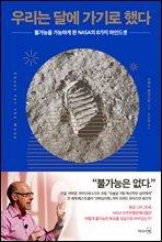 이 주의 오구오구 페이백 『우리는 달에 가기로 했다』