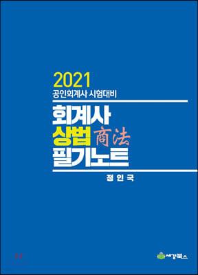 2021 회계사 상법 필기노트