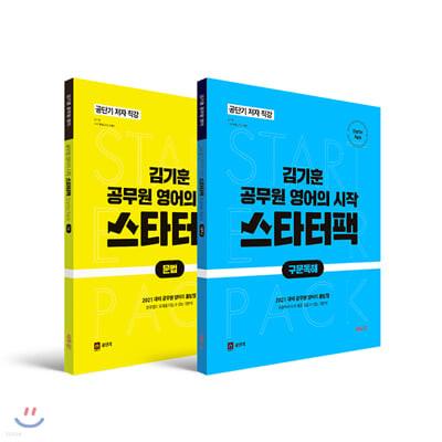 2021 김기훈 공무원 영어의 시작 스타터팩 세트