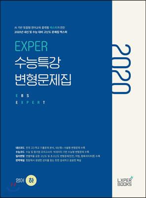 EXPER 수능특강 변형문제집 영어 (하) (2020년)