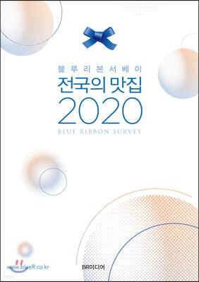 [중고] 블루리본서베이 전국의 맛집 2020