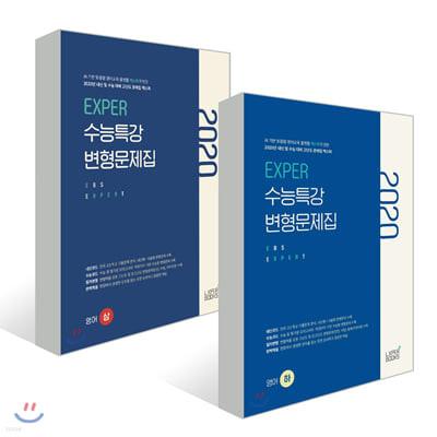 EXPER 수능특강 변형문제집 영어 상, 하 세트 (2020년)