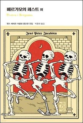 [대여] 베르가모의 페스트 외 - 열린책들 세계문학 249