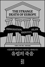 하루만 특가! 『유럽의 죽음』