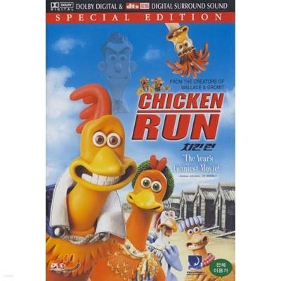 치킨런 (1Disc)