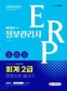 2020 ERP 정보관리사 회계 2급 한권으로 끝내기