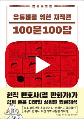 만화로 보는 유튜버를 위한 저작권 100문 100답