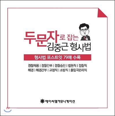 두문자로 잡는 김중근 형사법 포스트잇