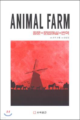 ANIMAL FARM 동물농장 (원문+문법해설+번역)