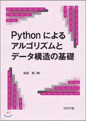 Pythonによるアルゴリズムとデ-タ構造の基礎
