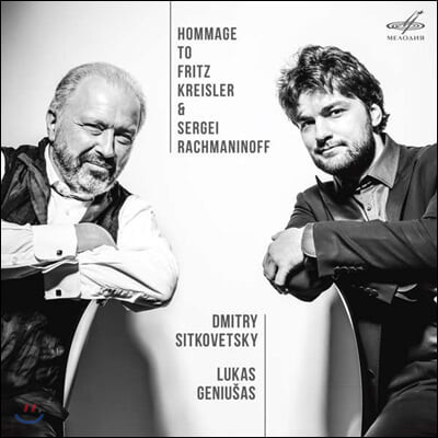 Dmitry Sitkovetsky / Lukas Geniusas 크라이슬러 / 라흐마니노프: 바이올린 소나타 (Hommage to Kreisler / Rachmaninov)