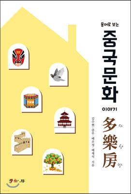 중국문화 이야기 다락방 多樂房