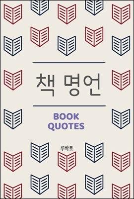 책 명언 Books Quotes
