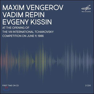 1986년 제8회 차이코프스키 콩쿠르 오프닝 콘서트 (At The Opening of the VIII Tchaikovsky Competition)