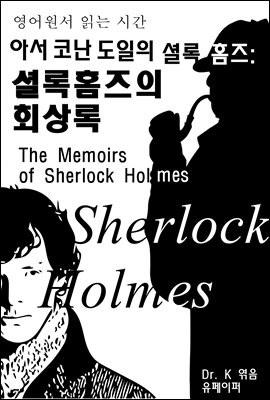 영어원서 읽는시간 아서코난도일의 셜록홈즈