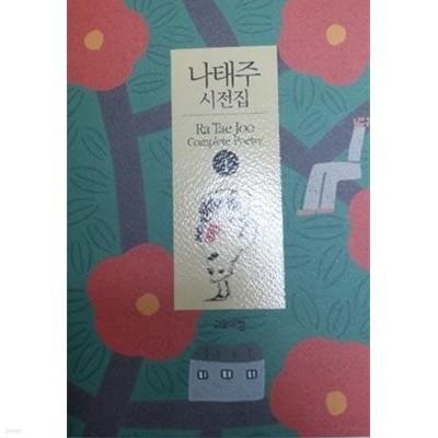 나태주 시전집 1 (양장)