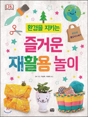 DK 환경을 지키는 즐거운 재활용 놀이